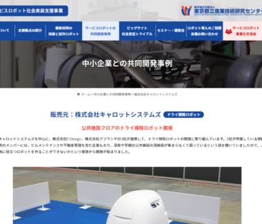 東京都立産業技術センターにご紹介いただきました