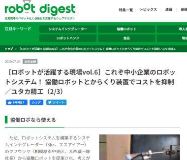 robot digest.com にご紹介いただきました