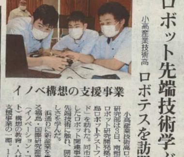 福島民友新聞にご紹介いただきました