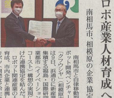 福島民報、福島民友、日刊工業新聞にご紹介いただきました