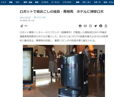 日本経済新聞にご紹介いただきました