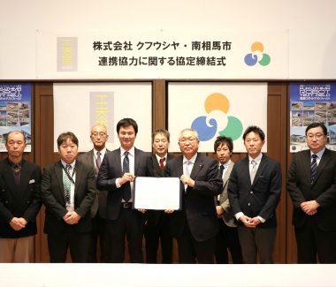 福島県南相馬市と連携協定を締結いたしました