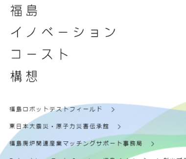 福島イノベーション・コースト構想にご紹介いただきました