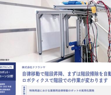 福島県 実用化開発事例集にご紹介いただきました